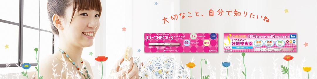 妊娠 検査 薬 いつ